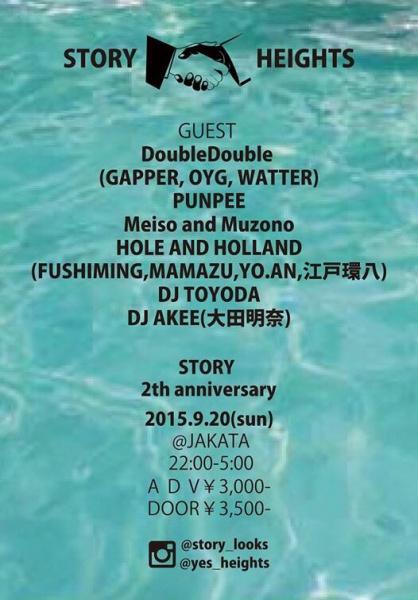 shizuoka_story1