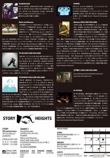 shizuoka_story2