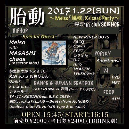 胎動2017.1.22